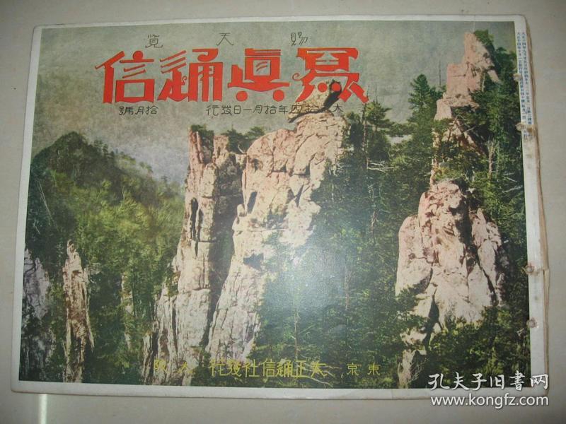 民国日本精印 1925年10月《写真通信》