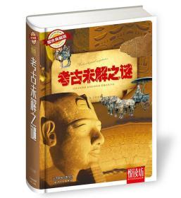 考古未解之谜 深入探索最受关注的中外考古之谜-耀世典藏版