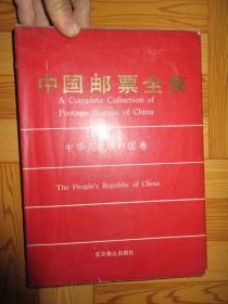 中国邮票全集(中华人民共和国卷)      16开,硬精装