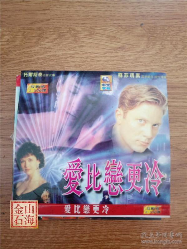 VCD 爱比恋更冷 (安娜·卡列尼娜) 苏菲·玛索