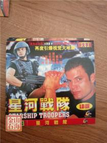 VCD 星河战队
