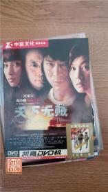 天下无贼 DVD 刘德华 葛优