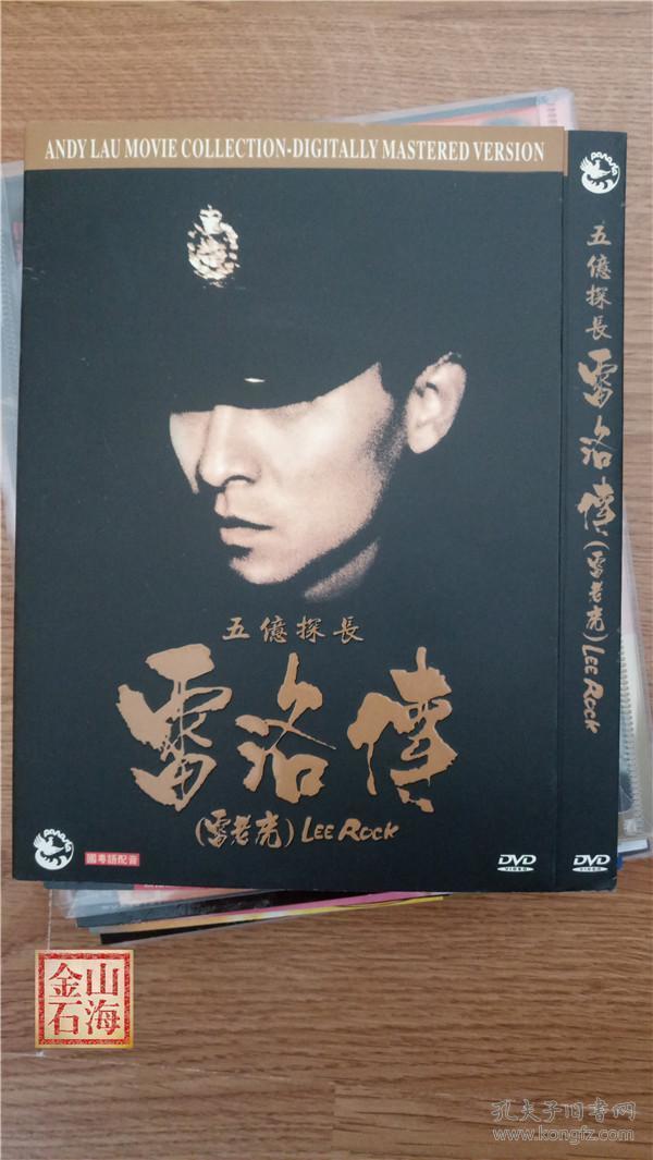 五亿探长 雷洛传 雷老虎 DVD 刘德华 张敏 邱淑贞 关海山