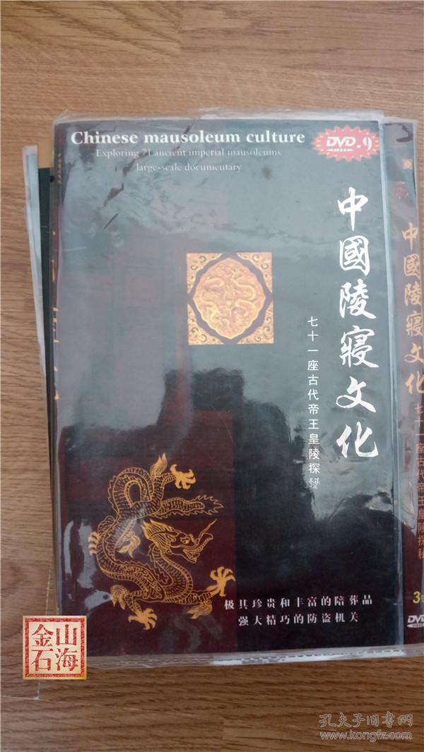 中国陵寝文化 DVD全三碟 71座古代帝王皇陵探秘