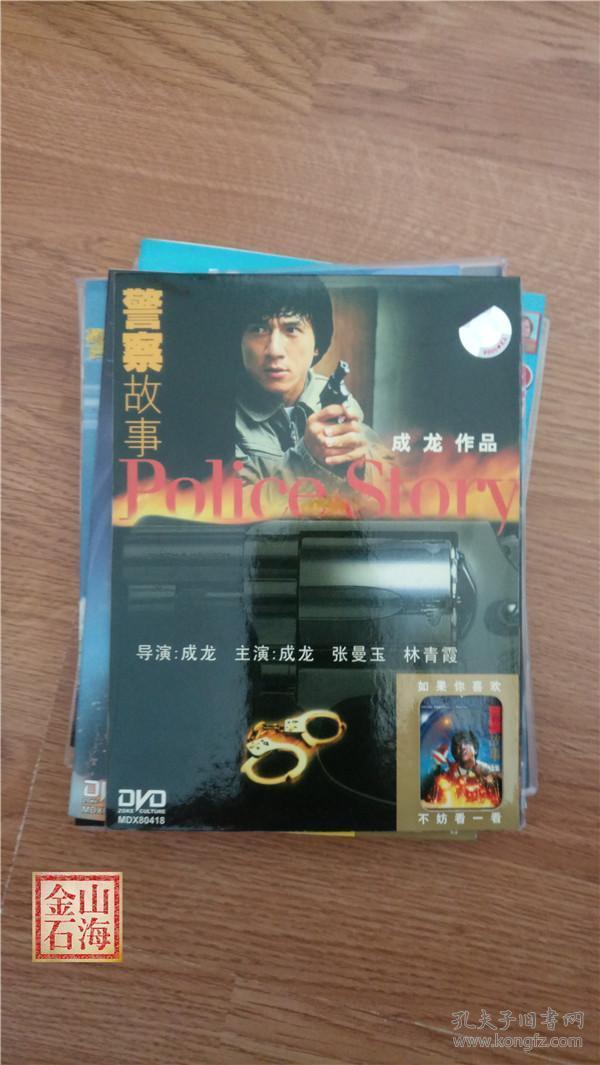 警察故事 DVD 成龙 张曼玉 林青霞
