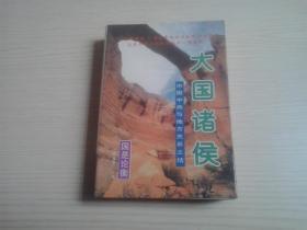 大国诸侯:中国中央与地方关系之结大国诸侯(国是论衡丛书)
