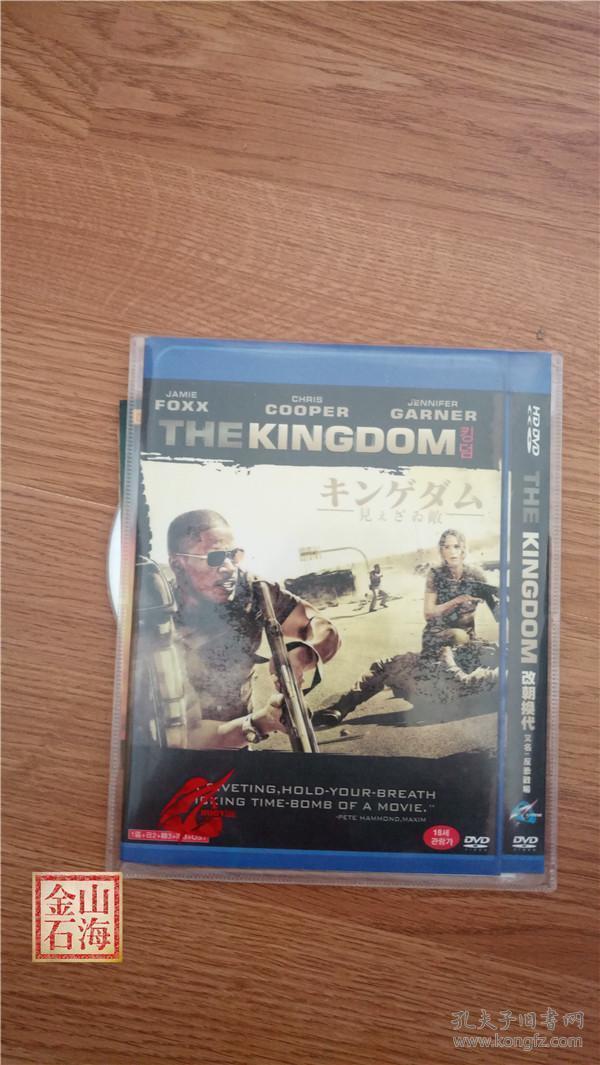 改朝换代 (反恐战场) DVD