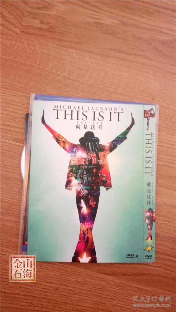 THIS IS IT 就是这样 迈克尔·杰克逊 DVD