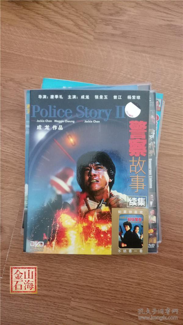 警察故事2 DVD 成龙  张曼玉 杨紫琼