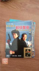 警察故事3 超级警察 DVD 成龙 杨紫琼
