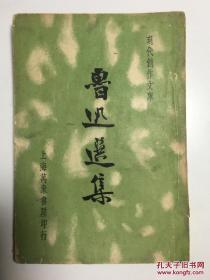 鲁迅选集 1936年初版 上海万象书屋印行