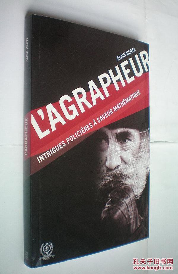 Lagrapheur : Intrigues policières à saveur mathématique (法语原版书)