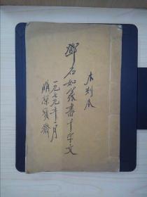 篆千字文(邓石如篆书千字文)(清·木刻本·31.5*20cm)