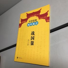 战国策--中华经典精粹解读 【一版一印 9品-95品+++ 正版现货 自然旧 实图拍摄 看图下单】