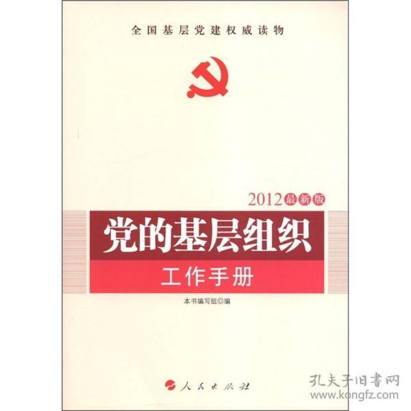 党的基层组织工作手册