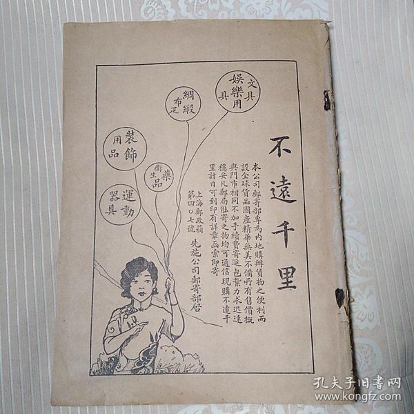 妇女杂志  第十七卷  第十号