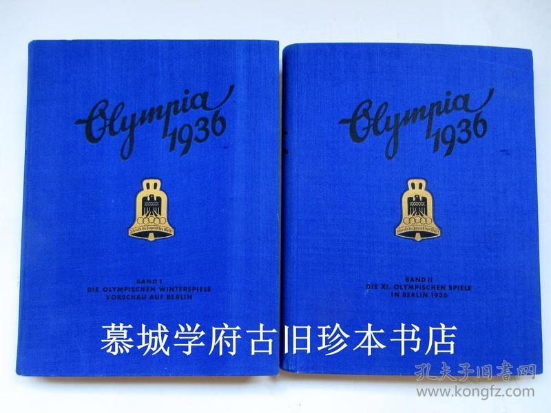 全品布面精装/插图/德文版奥运照片相册 Olympia 1936 BERLIN 奥林匹亚/柏林1936(上下册全)含近数百幅手工粘帖照片/希特勒(HITLER) 照片一幅