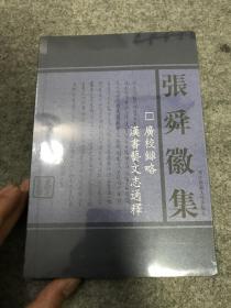 张舜徽集 广校雠略 汉书艺文志通释
