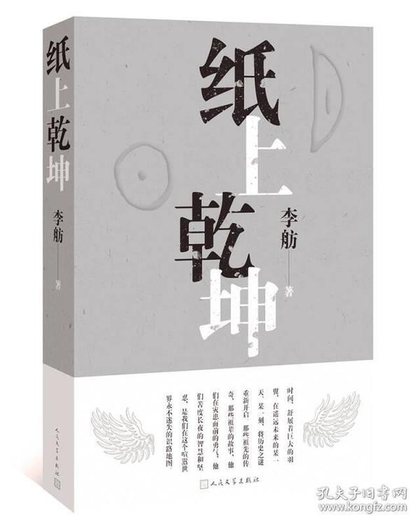 新书--纸上乾坤(精装)