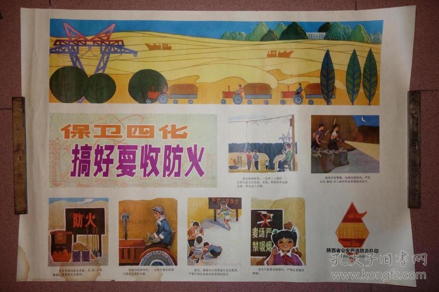 早期宣传画,保卫四化,搞好夏收防火,陕西省艺术学院供稿