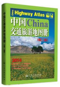 中国交通旅游地图册 第二版