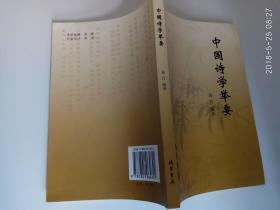 中国诗学举要