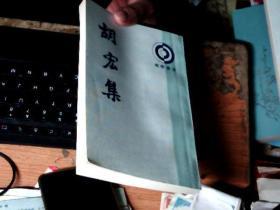 胡宏集:理学丛书         G4