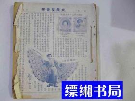民国 紫罗兰画报 第七号  (缺前后封面,实物拍摄图)