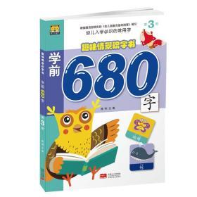 学前680字-趣味情景识字书