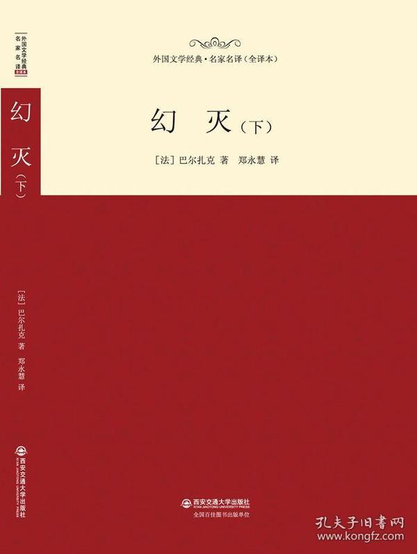 外国文学经典名家名译(全译本) 幻灭(下) 9787560576688