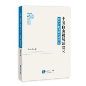 中国自由贸易试验区知识产权保护制度研究