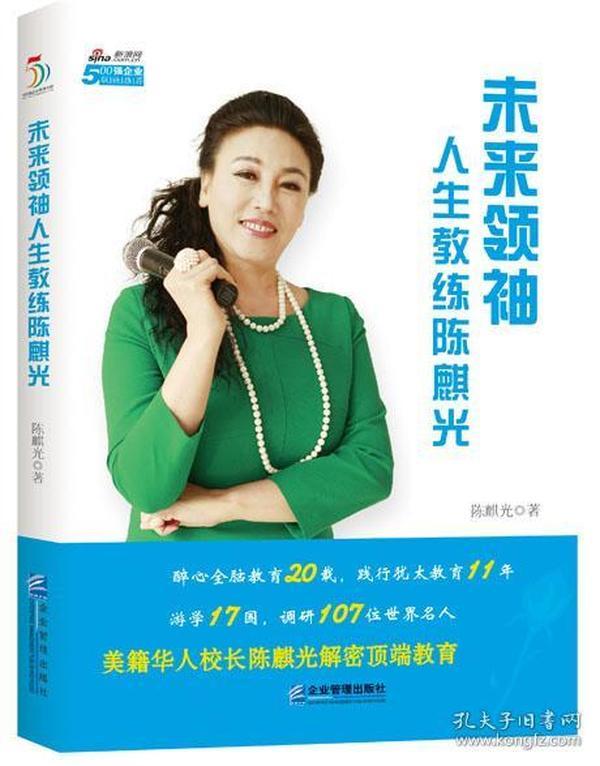 9787516410110/ 未来人生教练陈麒光/ 陈麒光著