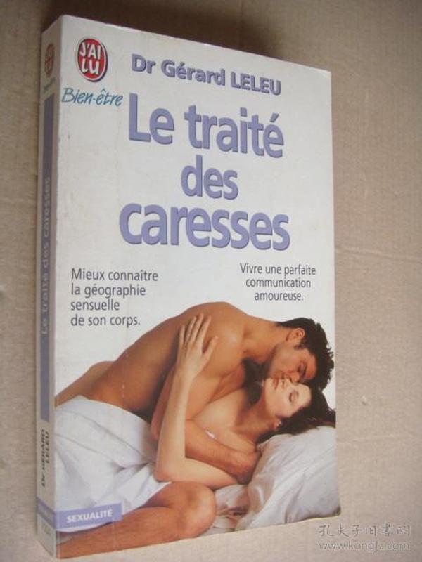 Le traité des caresses 《如何爱抚》   法文原版插图本