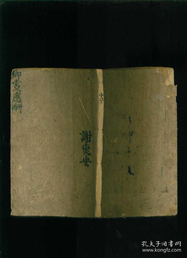 清代末期木刻本:乡党应酬(卷四)