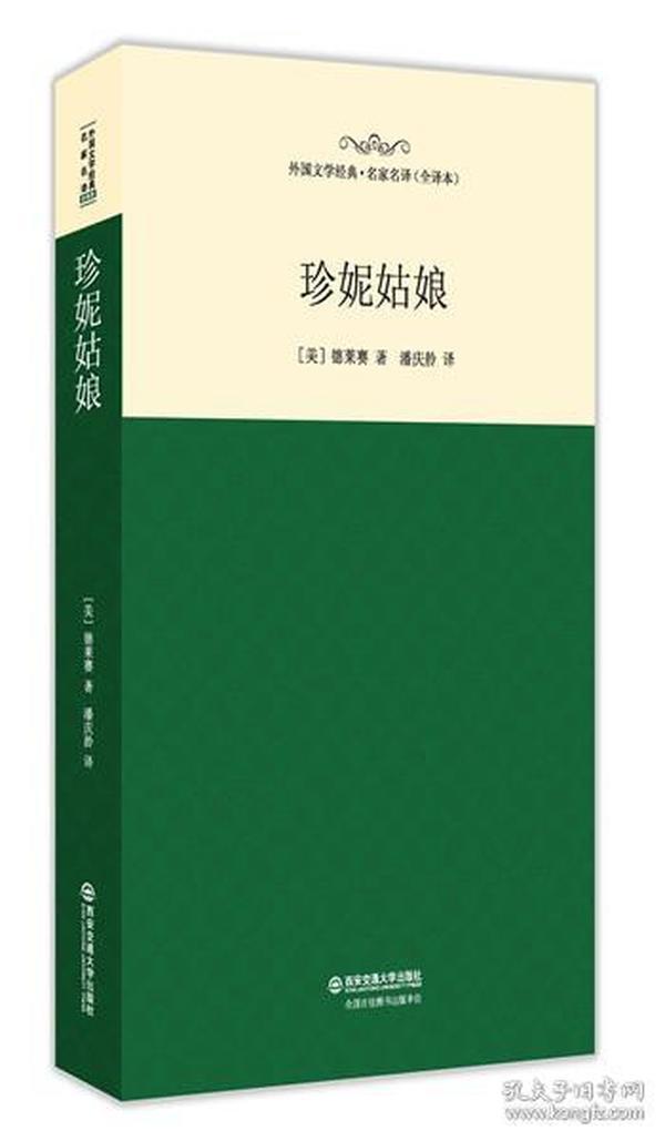 外国文学经典名家名译(全译本) 珍妮姑娘 9787560574110