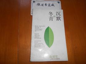 《沉默的冬青》赵丽宏签赠钤印本(1988年初版,新诗丛)