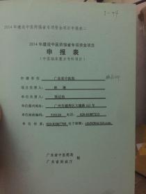 2014年建设中医药强省专项资金项目申报表(中医临床重点专科项目)肺病科