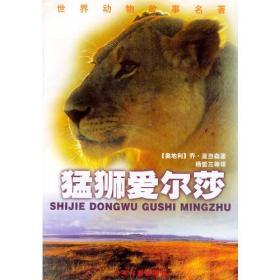 猛狮爱尔莎:世界动物故事名著