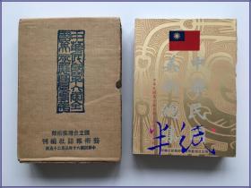 中华民国第六届全国美术展览专辑  1971年初版带函套