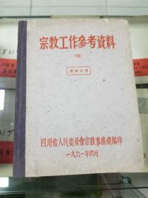 宗教工作参考资料(五)1961年
