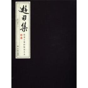 游刃集:徐秉方紫砂陶刻艺术(线)