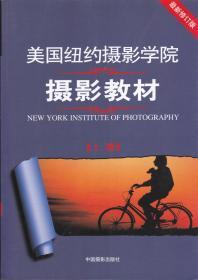 美国纽约摄影学院摄影教材[上下册](最新修订版)