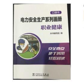 电力安全生产系列画册一职业健康 ISBN编号: 9787519819996-电力出版社
