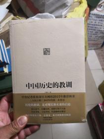 中国历史的教训 全新 未开封     新E4