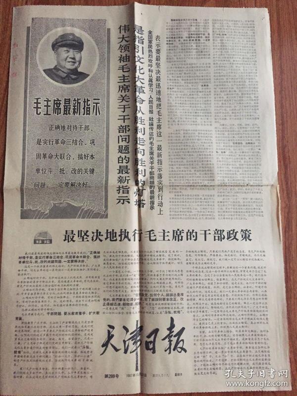天津日报1967年10月22日(四版全)