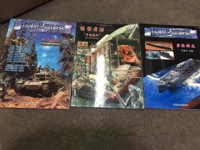 模型前沿: 碧海蛟龙、装甲铁拳 帝国毁灭 三册合售