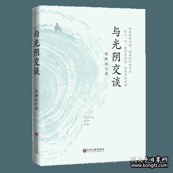 中国诗集:与光阴交谈