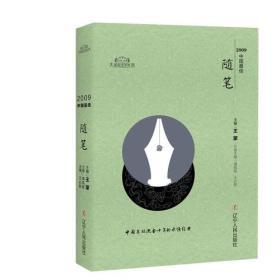 太阳鸟文学年选——2009中国最佳随笔