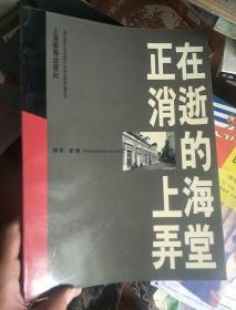 正在消逝的上海弄堂.,