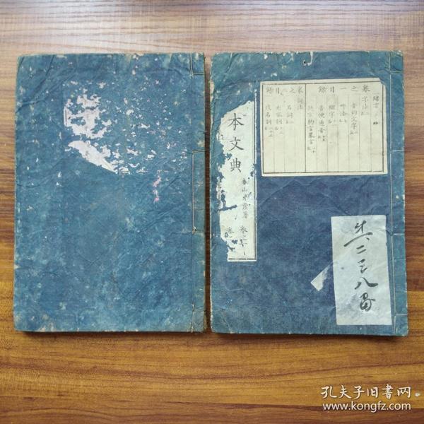 日本原版教学课本     小学科用《日本文典》 上下两册全  春山弟彦著  1877年出版